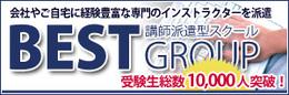best-schoolgroup.jpgのサムネール画像