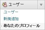 wordpress-menu-user-profile.jpg